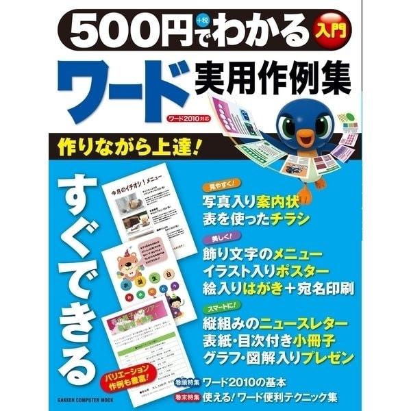 500円でわかる ワード 実用作例集(学研) [電子書籍]