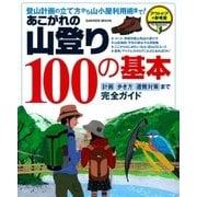 あこがれの山登り100の基本(学研) [電子書籍]
