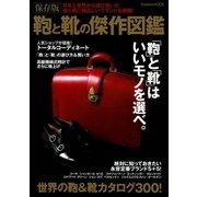 保存版 鞄と靴の傑作図鑑(学研) [電子書籍]