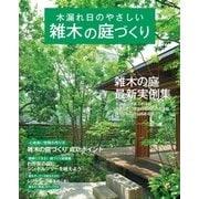 木漏れ日のやさしい雑木の庭づくり(学研) [電子書籍]