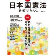 日本国憲法を知りたい。(学研) [電子書籍]