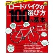 最初の1台目を失敗しない! ロードバイクの選び方100の基本(学研) [電子書籍]
