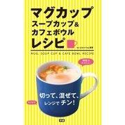 マグカップ スープカップ&カフェボウルレシピ(学研) [電子書籍]