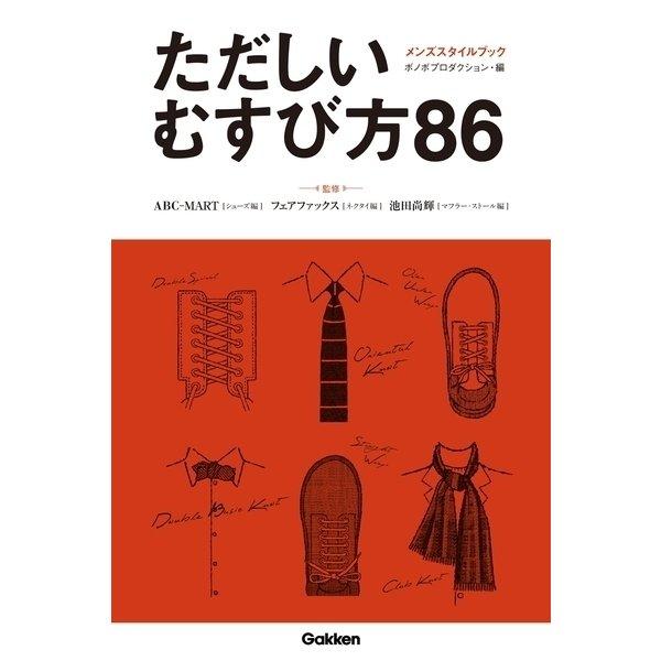 ただしいむすび方86(学研) [電子書籍]