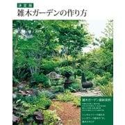 決定版 雑木ガーデンの作り方(学研) [電子書籍]