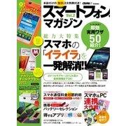 スマートフォン・マガジンvol.2(学研) [電子書籍]