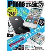iPhoneAndroidウィンドウズフォン完全活用ガイド(学研) [電子書籍]