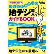 いちばんやさしい 地デジ導入ガイドBOOK(学研) [電子書籍]