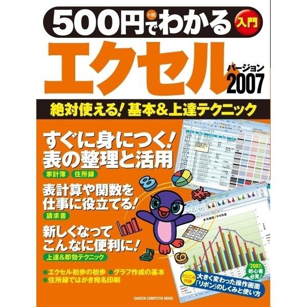 500円でわかるエクセル2007(学研) [電子書籍]