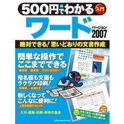 500円でわかるワード2007(学研) [電子書籍]
