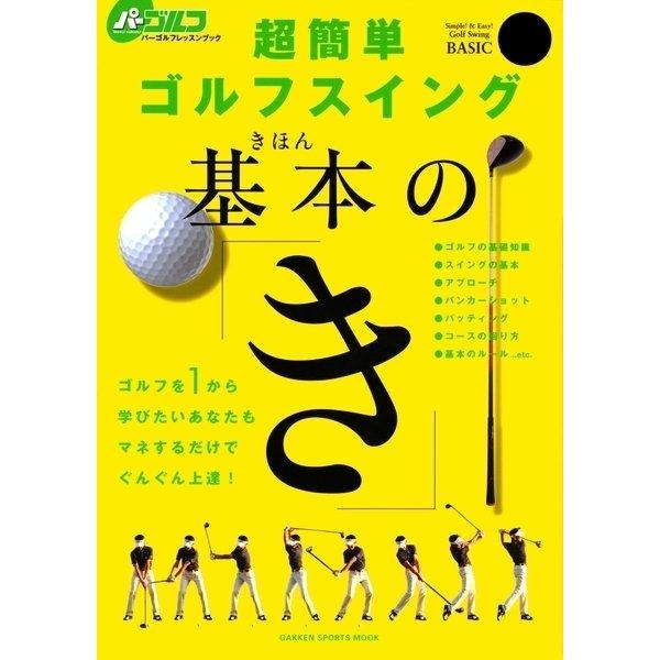 超簡単ゴルフスイング基本の「き」(学研) [電子書籍]