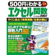 500円でわかるエクセル関数2007(学研) [電子書籍]