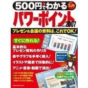 500円でわかるパワーポイント2007(学研) [電子書籍]