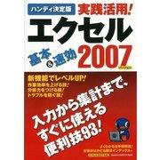 ハンディ決定版 実践活用!エクセル2007(学研) [電子書籍]