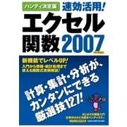 ハンディ決定版 速効活用!エクセル関数2007(学研) [電子書籍]