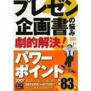 プレゼン・企画書の悩み 劇的解決!パワーポイント2007(学研) [電子書籍]