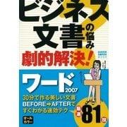 ビジネス文書の悩み劇的解決! ワード2007(学研) [電子書籍]