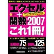 エクセル+関数Ver.2007 これ1冊!(学研) [電子書籍]