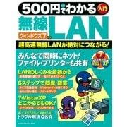500円でわかる無線LAN ウィンドウズ7対応(学研) [電子書籍]