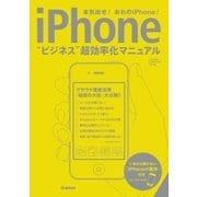iPhone ビジネス超効率化マニュアル(学研) [電子書籍]