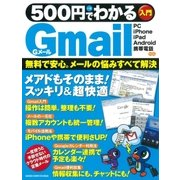 500円でわかるGmail(学研) [電子書籍]