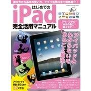 はじめてのiPad完全活用マニュアル(学研) [電子書籍]