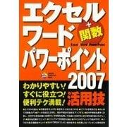 エクセル ワード パワーポイント2007 活用技(学研) [電子書籍]