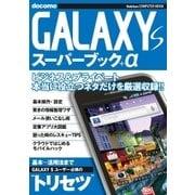 GALAXY S スーパーブック+α(学研) [電子書籍]