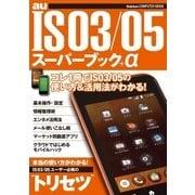 IS03/05 スーパーブック+α(学研) [電子書籍]