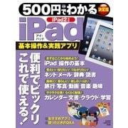 500円でわかるiPad(学研) [電子書籍]