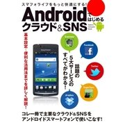 Androidではじめるクラウド&SNS(学研) [電子書籍]