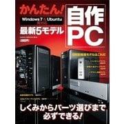 かんたん! 自作PC(学研) [電子書籍]