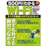 500円でわかるWi-Fi(学研) [電子書籍]