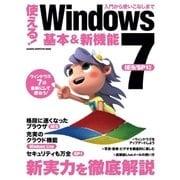 使える!Windows7 基本&新機能(学研) [電子書籍]