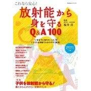 これなら安心! 放射能から身を守るQ&A100(学研) [電子書籍]