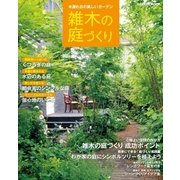 木漏れ日の美しいガーデン 雑木の庭づくり(学研) [電子書籍]