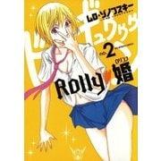 ROLLY 婚 2(小学館) [電子書籍]