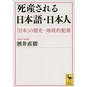 死産される日本語・日本人 「日本」の歴史―地政的配置(講談社) [電子書籍]