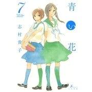 青い花7(太田出版) [電子書籍]