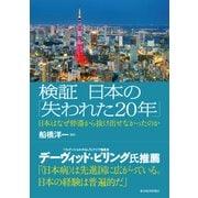 検証 日本の「失われた20年」―日本はなぜ停滞から抜け出せなかったのか(東洋経済新報社) [電子書籍]