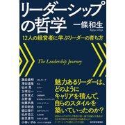 リーダーシップの哲学―12人の経営者に学ぶリーダーの育ち方(東洋経済新報社) [電子書籍]