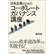 日本企業のためのコーポレートガバナンス講座(東洋経済新報社) [電子書籍]