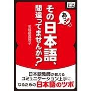 あっ! その日本語、間違ってませんか? 日本語教師が教えるコミュニケーション上手になるための日本語のツボ(インプレス) [電子書籍]