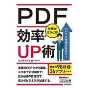 PDF 仕事がはかどる!効率UP術(今すぐ使えるかんたん文庫) (技術評論社) [電子書籍]