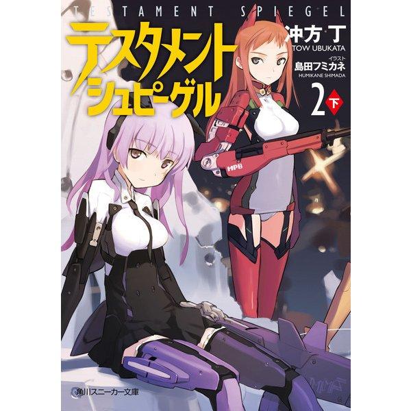 テスタメントシュピーゲル2 下(KADOKAWA /角川書店) [電子書籍]