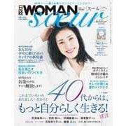 日経WOMAN soeur 2015年夏号―日経WOMAN 2015年6月号増刊(日経BP社) [電子書籍]