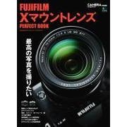 CAMERA magazine 特別編集 FUJIFILM Xマウントレンズ パーフェクトブック(エイ出版) [電子書籍]