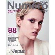 Numero TOKYO(ヌメロ・トウキョウ) 2015年7・8月号(扶桑社) [電子書籍]