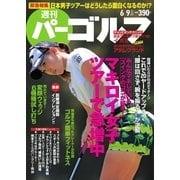 週刊 パーゴルフ 2015/6/9号(パーゴルフ) [電子書籍]