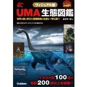 ヴィジュアル版 UMA生態図鑑(学研) [電子書籍]